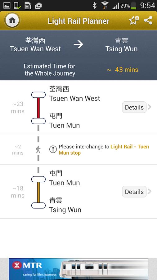 MTR Mobile - screenshot