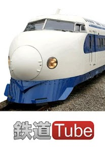 Train Tube Japan - screenshot thumbnail