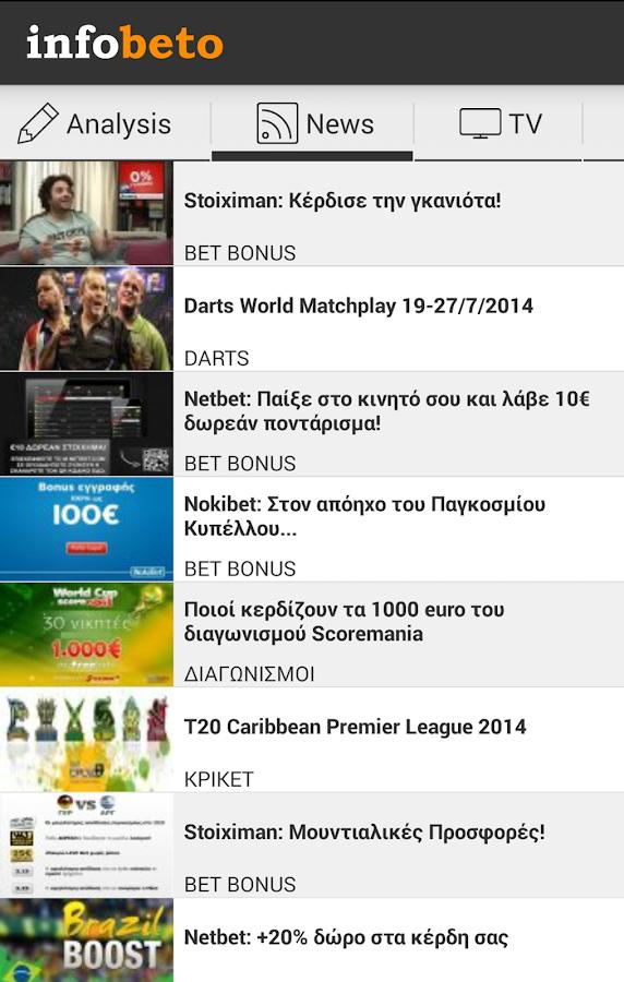 Infobeto - στιγμιότυπο οθόνης
