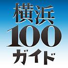 【横浜100ガイド】横浜の観光・イベント情報ガイド icon