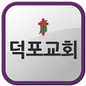 덕포교회 icon