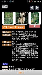 玩免費書籍APP|下載季節の野草・山草図鑑 app不用錢|硬是要APP