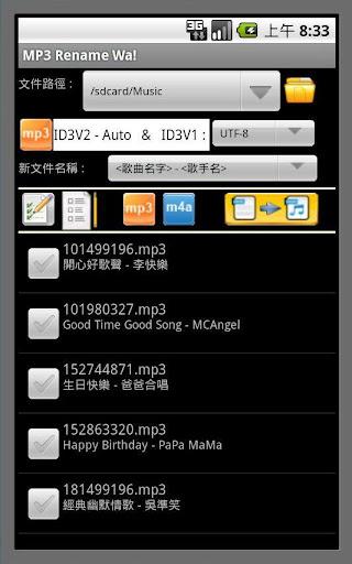MP3 批量改名 Wa