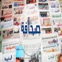 أخبار الصحف المغربية icon