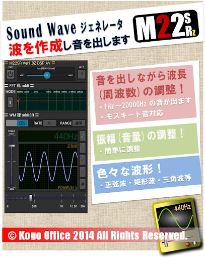 M22SR z 音を出しながら音の高さを変える事ができる
