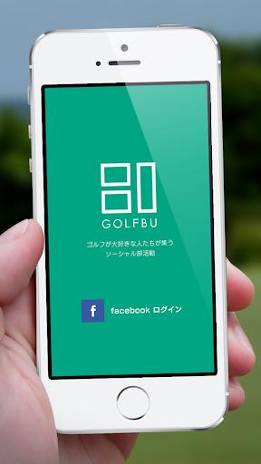 ゴルフ部 ~ゴルフ好きな大人たちが集う ソーシャル部活動~