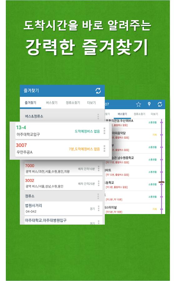 천안버스 New - screenshot