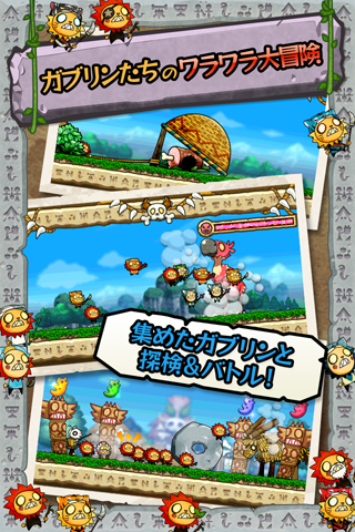無料冒险Appのガブ×2 アドベンチャー【ガブアド】|記事Game