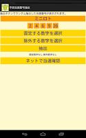 Screenshot of ロト・ナンバーズ予想当選番号抽出アプリ