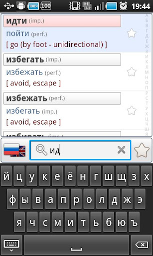 Russian Verbs Pro screenshot