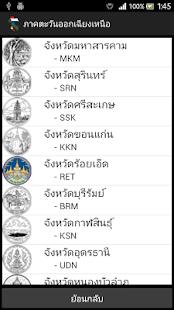 รอบรู้จังหวัดในประเทศไทย - screenshot thumbnail