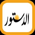 dostor - جريدة الدستور icon