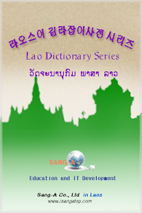 English Lao Korean Dic36000- screenshot thumbnail