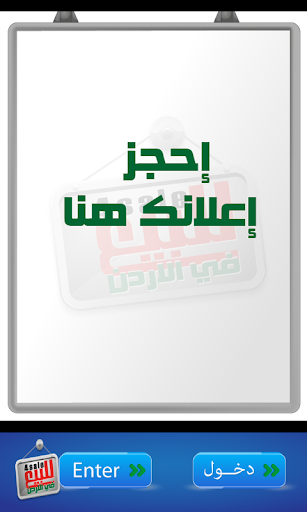 For Sale in Jordan