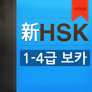 Apps apk 보카완성! 신HSK 1~4급  for Samsung Galaxy S6 & Galaxy S6 Edge