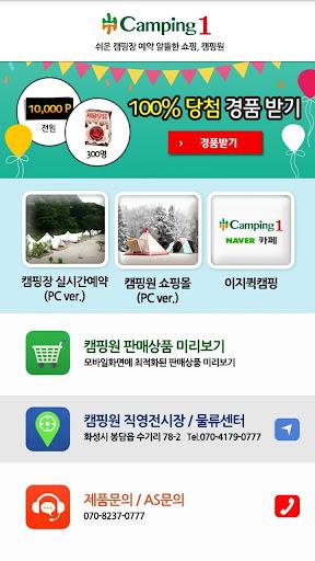 캠핑원-캠핑장예약정보 캠핑용품쇼핑 camping1