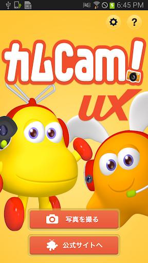 カムCam UX