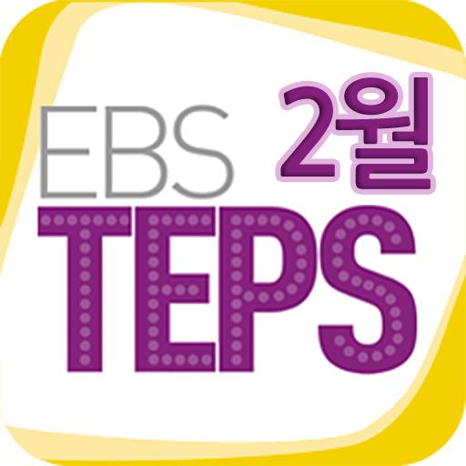 EBS FM TEPS(2013.2월호) 教育 App LOGO-APP試玩