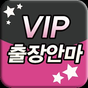출장안마, 출장마사지, 서울,수원,인천,부천,안산,일산 APK