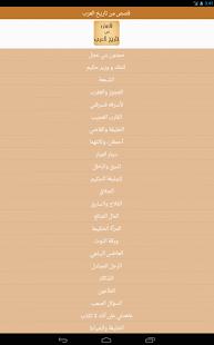 قصص من تاريخ العرب - screenshot thumbnail