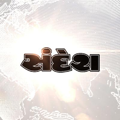 Sandesh Gujarati News