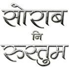 Sorab Ni Rustum Marathi Book icon
