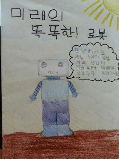 미래의 똑똑한 로봇 김은향