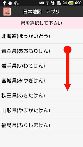 玩免費教育APP|下載【無料】日本地図アプリ:見て覚えられる(女子用) app不用錢|硬是要APP