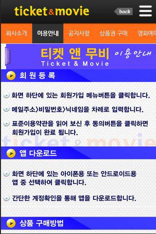 티켓앤무비 온누리비전 영화예매권 상품권