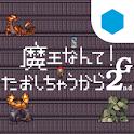 魔王なんてたおしちゃうから!2ndG logo