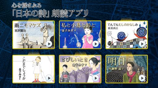 宮沢賢治・金子みすゞ 心を揺さぶる「日本の詩」朗読アプリ