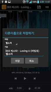 MP3 Ringtone Maker X - screenshot thumbnail
