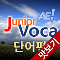 AE 주니어 Voca 단어편_맛보기 icon