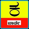 Kannada Vahini icon