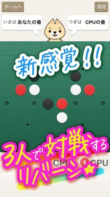 Reversi with three players! - screenshot