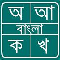 BdRulez Bangla Typing icon