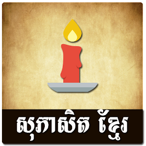 Khmer Proverb 1.1