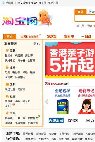 購物大拍賣十大熱門網站 Buy and Shopping- screenshot