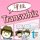 Transwhiz 日中(繁体字)翻訳/辞書