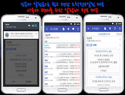 서울경기인천버스[ 서울버스 / 경기버스 / 인천버스 ] - náhled