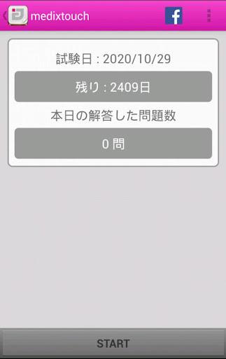 社会福祉士試験 free medixtouch