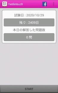 社会福祉士試験 free medixtouch - screenshot thumbnail