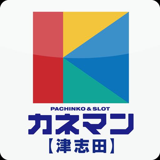 カネマン津志田店 生活 App LOGO-APP開箱王