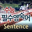 AE 수능필수영숙어_Sentence logo