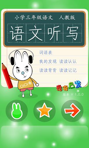 三年级语文听写-小学语文课程同步练习人教版