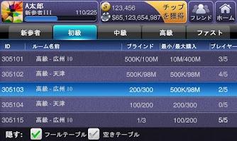 Screenshot of 至尊ポーカー