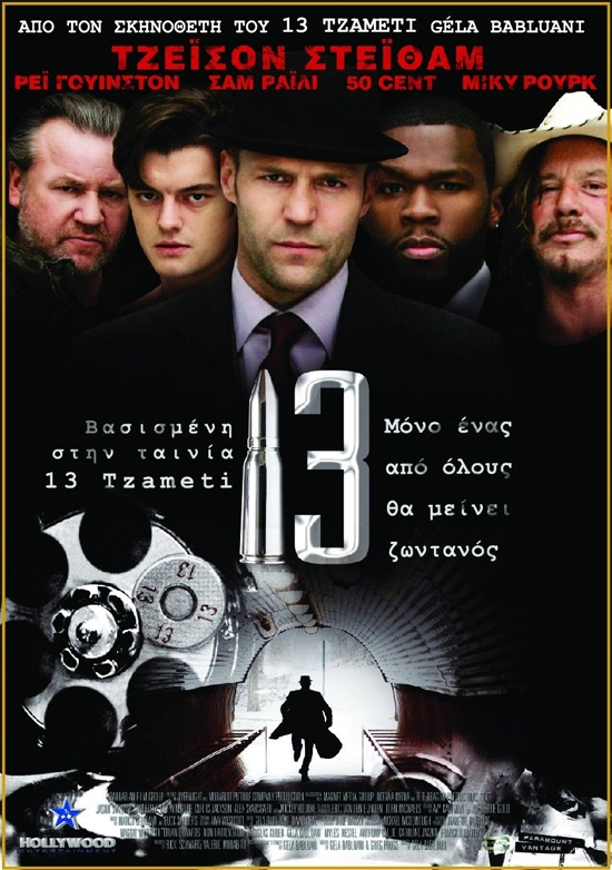 13, 2010, movie, Jason Statham, poster