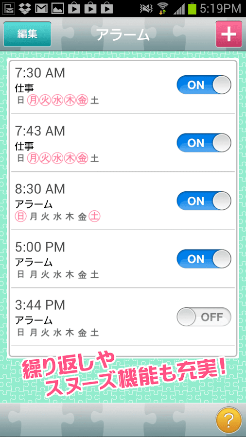 Alarm Puzzle - screenshot