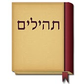 The Easy Tehilim
