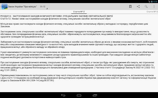 【免費書籍App】Про Міліцію-APP點子